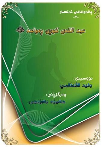 عبدالله ی كوڕی ڕهواحه - ولید الاعظمي  Oou10