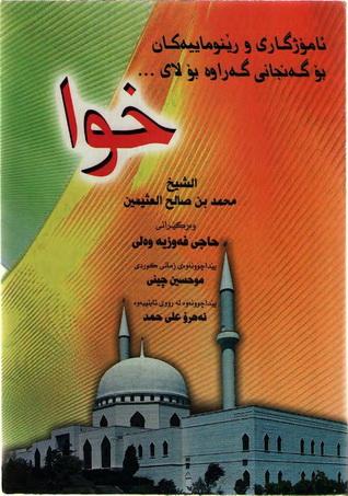 ئامۆژگاری و ڕێنماییهكان بۆ گهنجانی گهڕاوه بۆ لای خوا - الشیخ محمد بن صالح العثیمن  Ooua11