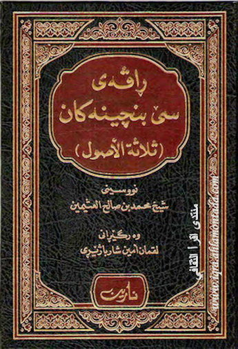 ڕاڤهی سێ بنچینهكان (الأصول الثلاثة ) - شیخ محمد بن صالح العثیمین رحمه الله Oueaa12