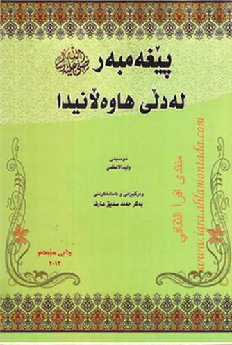 پێغهمبهر- صلى الله علية وسلم له دڵی هاوهڵانیدا - ولید العظمي  Oueaea10