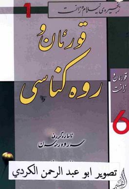 قورئان و ڕوهكناسی -  سهروهر حسن Ouuead10