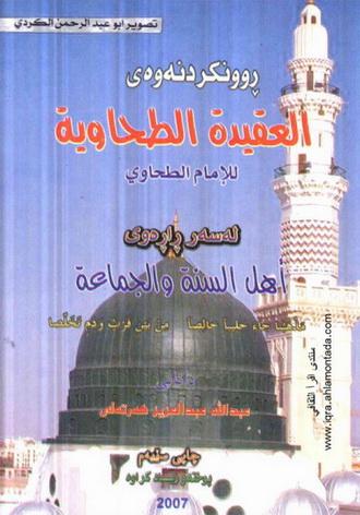 ڕوونكردنهوهی (( العقیدة الطحاویة )) -  للإمام الطحاوی Ouuodo10