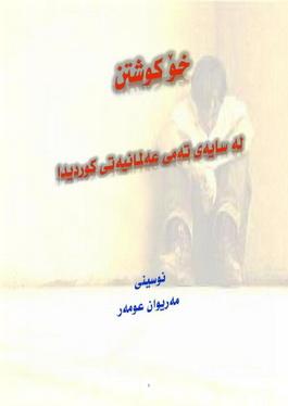 خۆكوشتن لهسایهی عهلمانیتی كوردیدا - مهریوان عمر U18