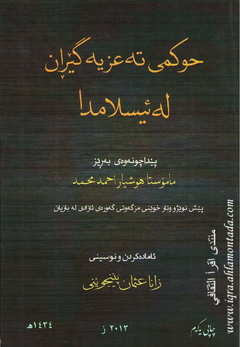 حوكمی تهعزیهگێڕان له ئیسلامدا - زانا عثمان پێنجوینی Udoa10