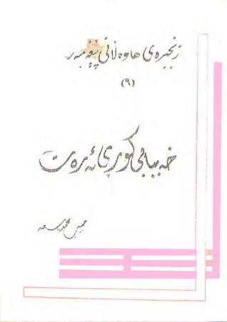 خهببابی كوڕی ئهرهت - حبیب محمد سعید  Uea10