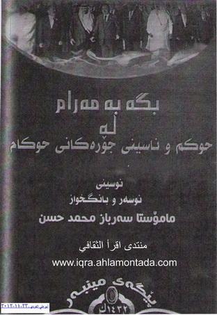 بگهبهمهرام له حوكم و ناسینی جۆرهكانی حوكام- م سهرباز محمد حسن Uea11