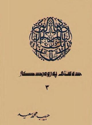 دهستی پهروهردگار - حبیب محمد سعید Ueaa10