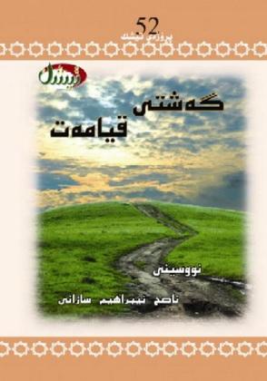 گهشتی قیامهت - ناصح إبراهیم سازانی Ueaa14