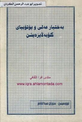 بهختیار عهلی و گڵۆبهڵایزهیشن - سۆران عبدالقادر Ueaa_u10
