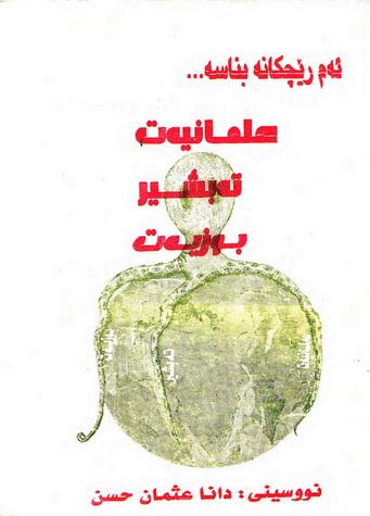 ئهم ڕێچكانه بناسه ...عهلمانیهت - تهبشیر - بوذیهت - دانا عثمان حسن  Ueao10
