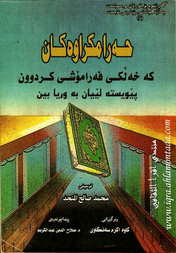 حهرامكراوهكان - محمد صالح المنجد Ueao11