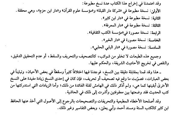 تفسير القران العظيم لابن كثير- عبدالرزاق المهدي Ui10