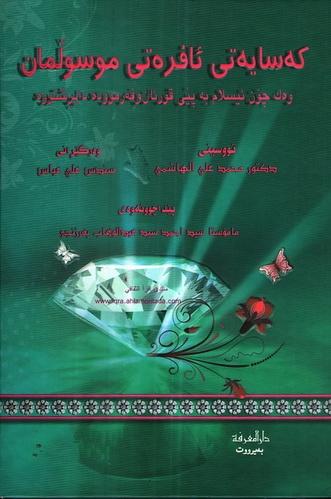 كهسایهتی ئافرهتی موسڵمان - د . محمد علی الهاشمی  Untitl10