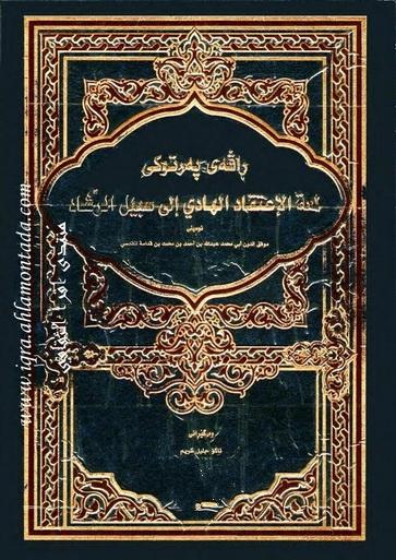 ڕاڤهی پهرتوكی ( لمعة الإعتقاد الهادي إلى سبيل الرشاد) - إبن قدامة المقدسي Untitl16
