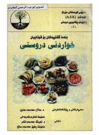 بنهما گشتییهكان بۆ قوتابیان - خواردنی دروستی - سهرپهرشتی د. صلاح محمد عزیز  Uo15