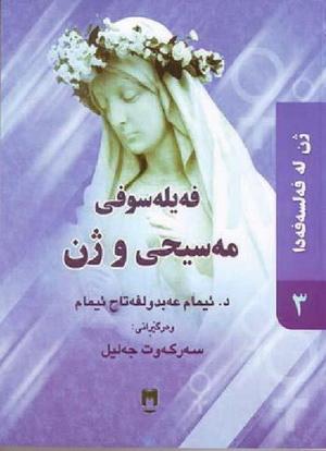 فهیلهسوفی مهسیحی و ژن - د.إمام عبدالفتاح إمام  Uo17
