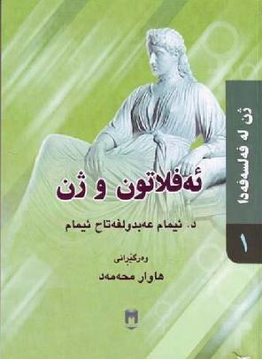 ئهفلاتون و ژن - د. إمام عبدالفتاح إمام  Uo19