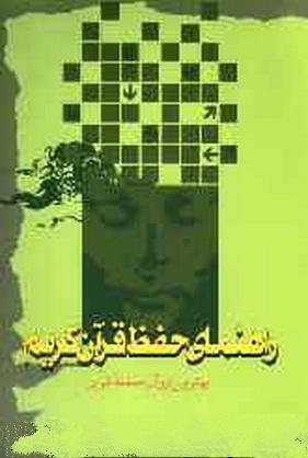 راهنمای حفظ قران کریم - نصیر احمد یوسفی  Uooa10