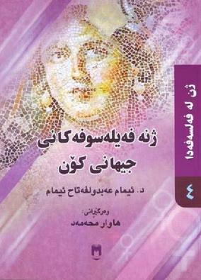 ژنه فهیلهسوفهكانی جیهانی كۆن - د.إمام عبدالفتاح إمام  Uouea10