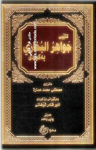 جواهر البخاري به كوردی  -  مصطفی محمد عمارة Uu_oa10