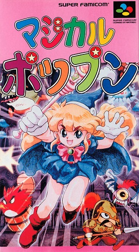 ♥ We love 2D: Super Famicom ♥ - Page 2 43367_10