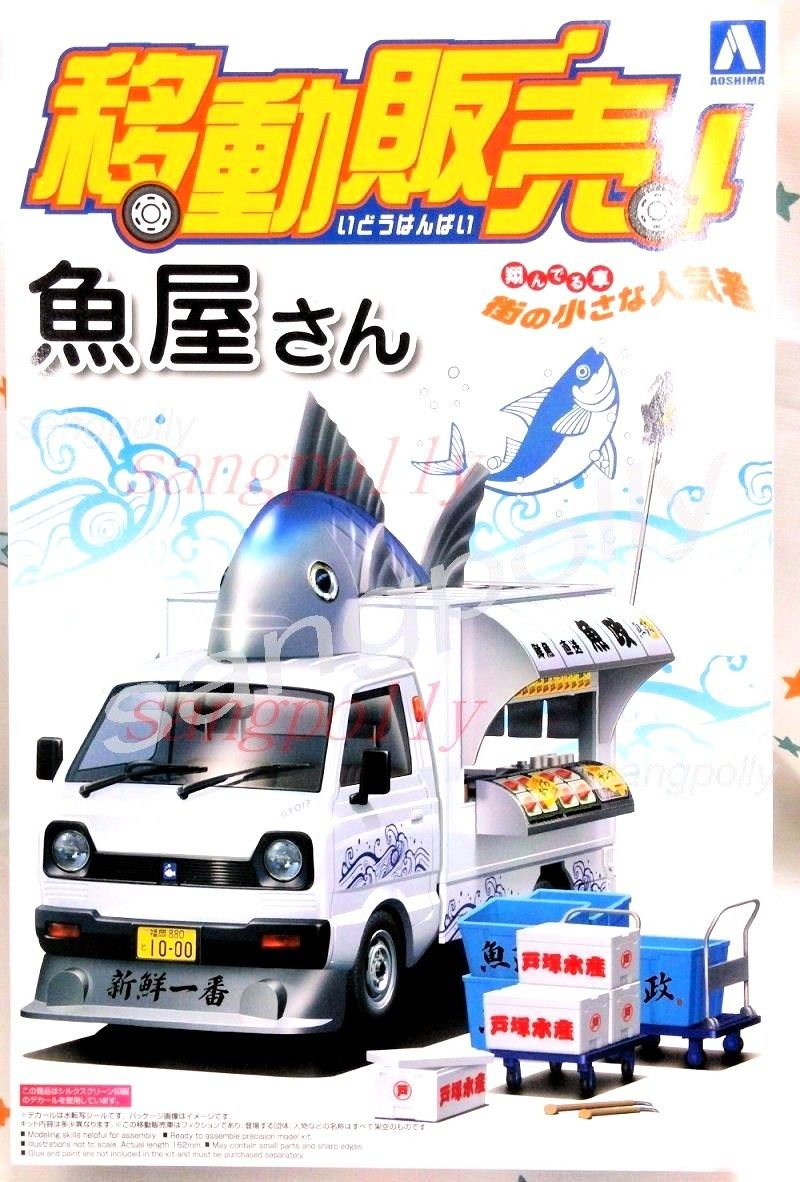 food truck sushi 1/24 Aoshima _5711