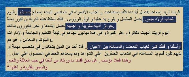 محمد بنداود militant modele de notre jeunesse rurale Ouled_11