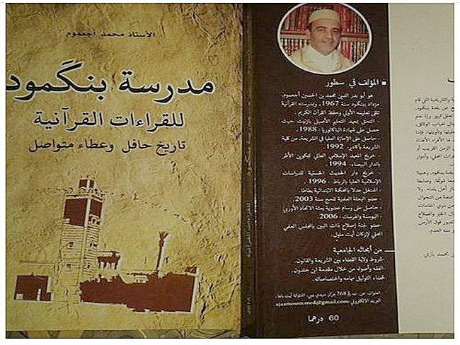 mohamed - Ajaamoum Mohamed: Ecole benguemoud -Les Ecoles antiques  au Maroc Ecole_10