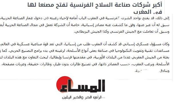 maroc - L'Industrie militaire au Maroc  très convoitée par les médias Armes_10
