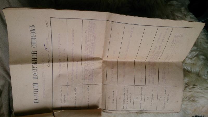 Les objets de mon arrière grand père, officier russe durant la ww1 Dsc_1425