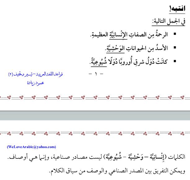 La lettre ة à la fin de certains participes/adjectifs... Diff10