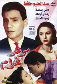 سجل حضورك بإسم فيلم عربى بتحبه  - صفحة 2 ---10