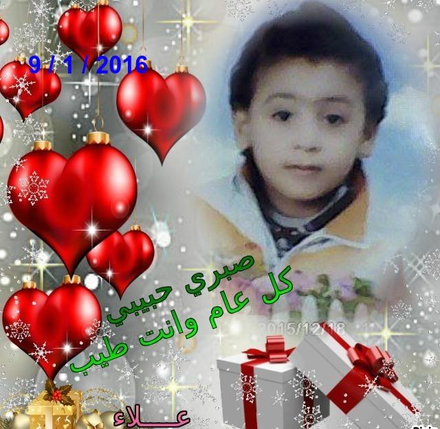 عيد ميلاد حبيب قلبي 110