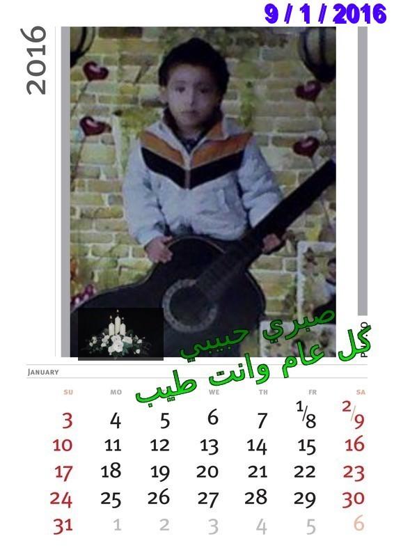 عيد ميلاد حبيب قلبي 510