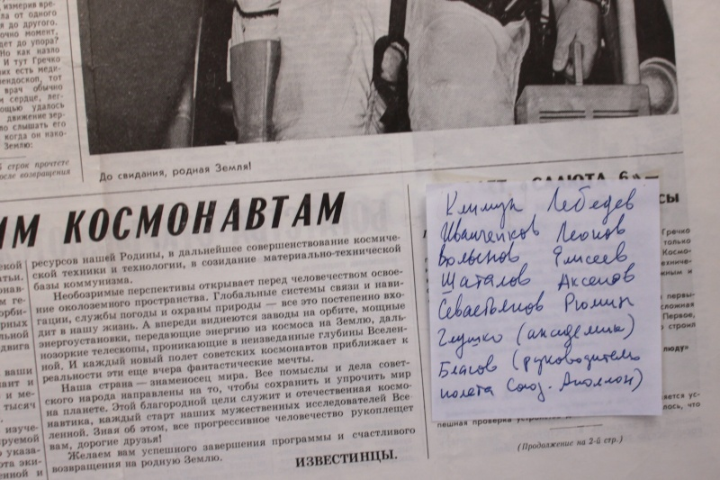 Journaux russes sur missions interkosmos Img_7792