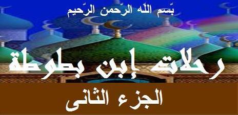 من السلطان غياث الدين الدامغاني الى سلطان الجاوة Batot10