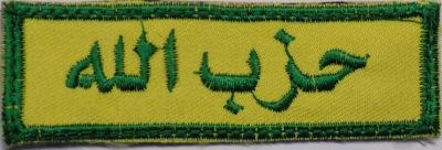 Peace Brigades and Brigades of the Popular Defense patches - Page 2 Hizb_a11