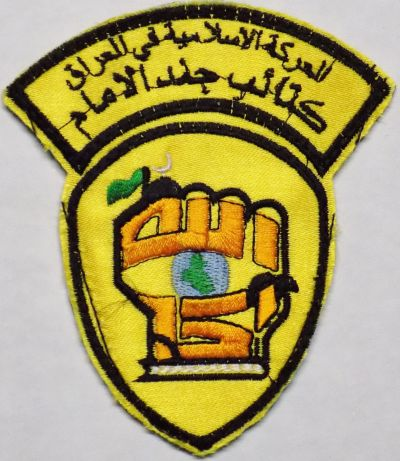 Peace Brigades and Brigades of the Popular Defense patches - Page 2 Imam_b10