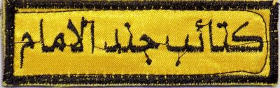 Peace Brigades and Brigades of the Popular Defense patches - Page 2 Imam_b11