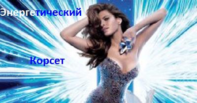 """Курс """"Энергетическое похудение"""" 2210"""