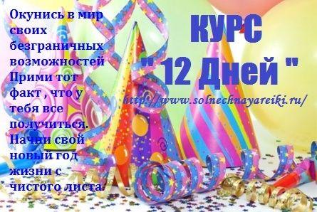 """Курс """"12 дней"""" 53c19f10"""
