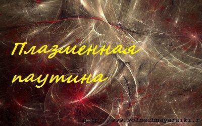 """""""Плазменная Паутина"""" State-10"""