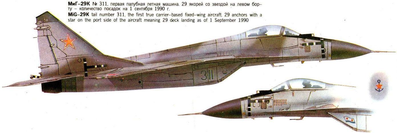 Admiral Kuznetsov 1/350ème de Trumpeter. - Page 3 Mig_2911