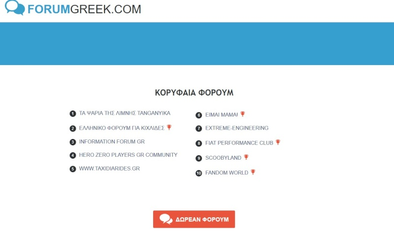 Forumgreek evaluation criteria 111
