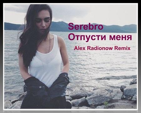 Ремиксы песен группы Серебро - Страница 2 01951710