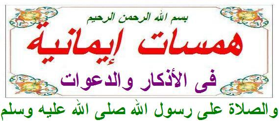 الأذكار والدعوات والصلاة على رسول الله D_00010