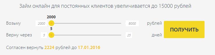 Занять деньги онлайн. На официальном сайте PayPs.ru под 1,9 % ВЫГОДНО. Payps_11