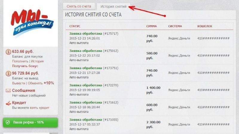 advpays.ru НОВЫЙ ЗАРАБОТОК БЕЗ ВЛОЖЕНИЙ!!! ОТЗЫВЫ Qip_sh10