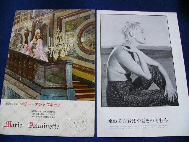 Marie Antoinette avec Michèle Morgan (Delannoy) - Page 4 00064710