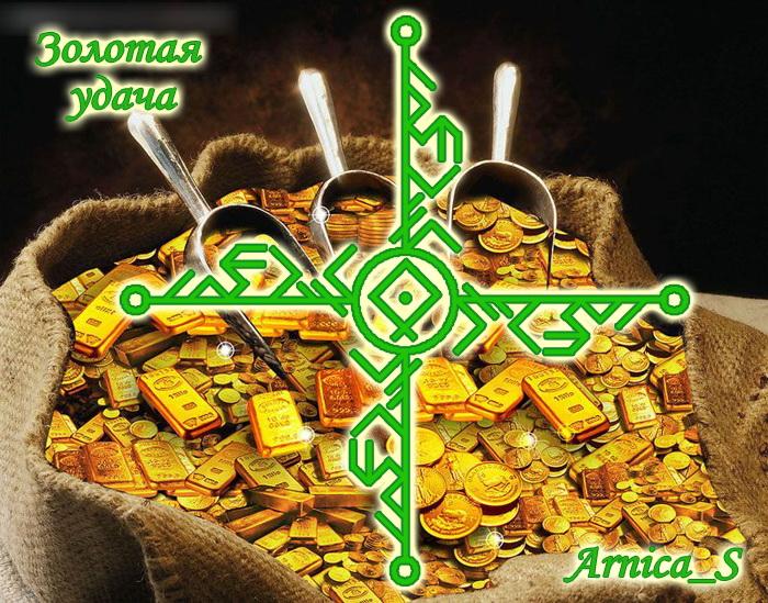 "Став ""Золотая Удача"" Автор: Arnica_S Iycols10"